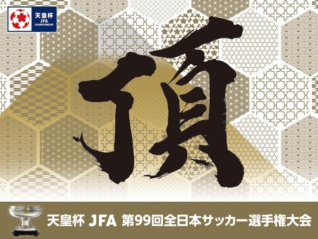 『天皇杯 JFA 第99回全日本サッカー選手権大会』決勝のチケットが12月14日(土)から一般発売される