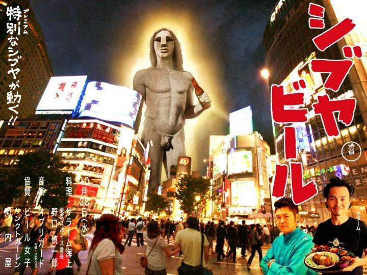 裏渋谷オクトーバーフェスト2015