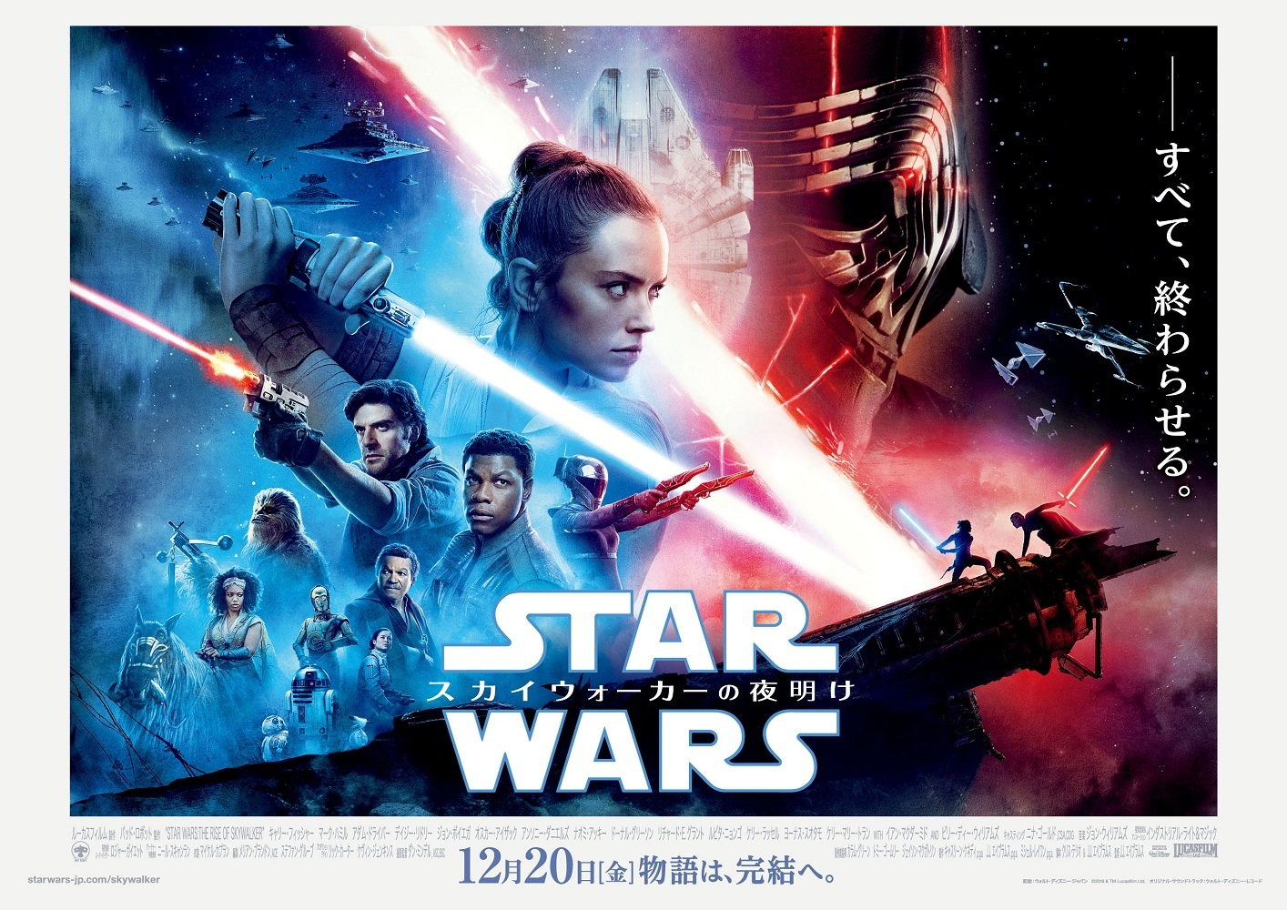 (C)2019 Lucasfilm Ltd. All Rights Reserved.