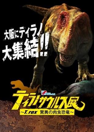 『ティラノサウルス展~T.rex 驚異の肉食恐竜~』