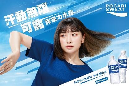 吉田凜音 台湾ポカリスエットのTVCMに出演、新曲「POP」を台湾のみで配信