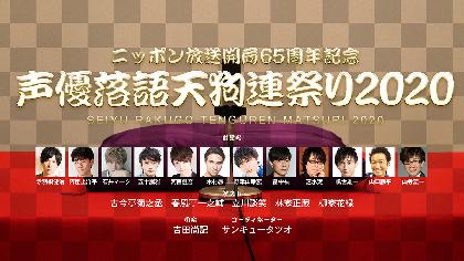 「声優」と「落語」が融合したイベント『ニッポン放送 開局65周年 声優落語天狗連祭り2020』開催決定