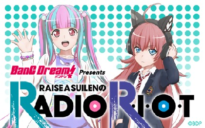 ニッポン放送で『BanG Dream! Presents RAISE A SUILEN のRADIO R・I・O・T』スタート決定