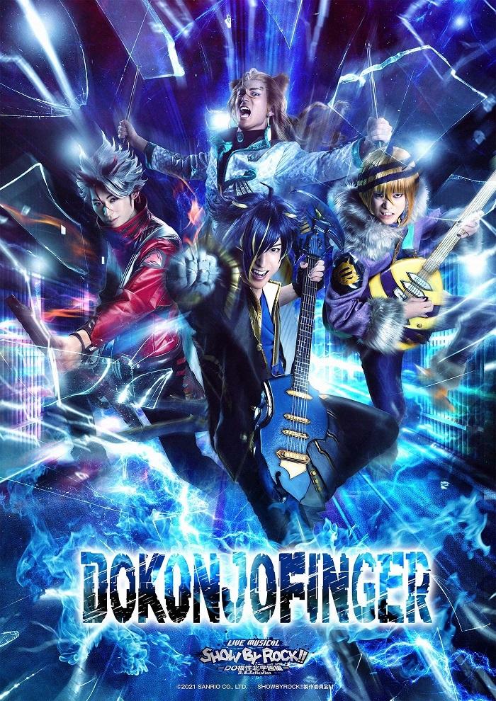 『Live Musical「SHOW BY ROCK!!」-DO 根性北学園編-夜と黒のReflection』  (C)2021 SANRIO CO., LTD. SHOWBYROCK!!製作委員会M