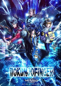『Live Musical「SHOW BY ROCK!!」-DO 根性北学園編-夜と黒のReflection』 YouTube番組放送など4つの情報が解禁