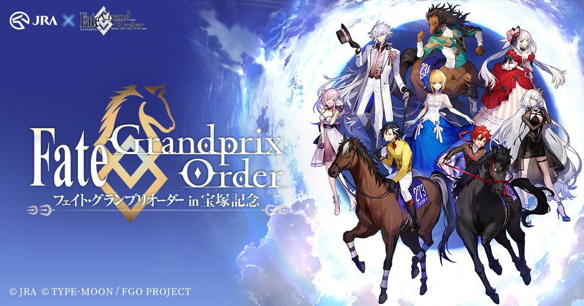 『Fate/Grandprix Order in 宝塚記念』