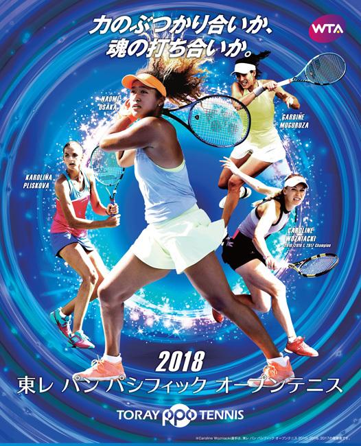 『東レ パン パシフィック オープンテニストーナメント2018』は9月17日(月・祝)から東京・アリーナ立川立飛で本戦が開催される
