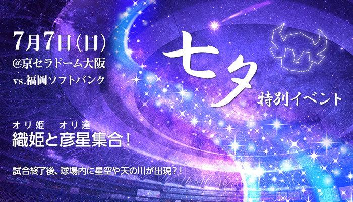 七夕特別イベントでは場内を暗くして星空や天の川を創出。「星のお話」やスペシャルライブを行う