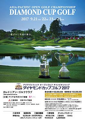 難コースのカレドニアン・ゴルフクラブを制するのは誰か。今季の賞金王レースを占うダイヤモンドカップは注目の試合だ