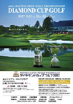 ゴルフ ダイヤモンドカップ開催