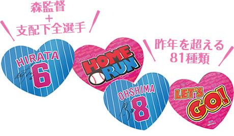16日(金)・17日(土)には、ご来場者に可愛いオリジナルの応援ボードを先着でプレゼント