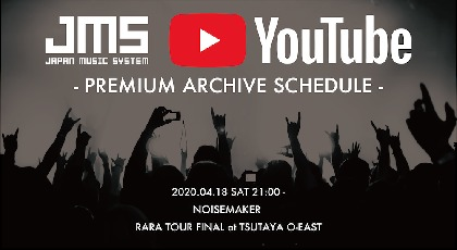 NOISEMAKER、『RARA TOUR FINAL』のライブ映像をJMS YouTubeチャンネルにてプレミア配信決定