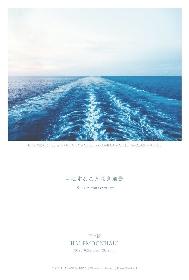 TOKYO笹塚ボーイズ、孤独・生と死・喪失を描いた『目にすることなき風景』を上演