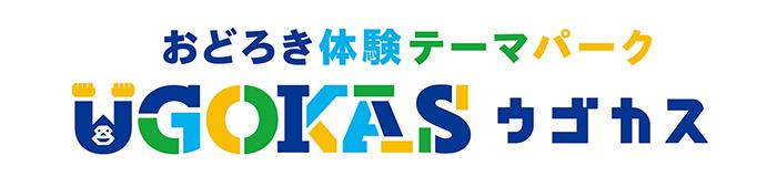 おどろき体験テーマパーク「UGOKAS(ウゴカス)」