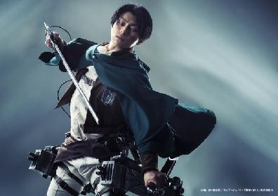 リヴァイ兵長(遠藤雄弥)が初登場! ライブ・インパクト「進撃の巨人」4名の新ビジュアルを解禁