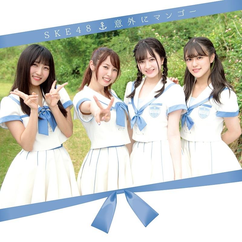 SKE48「意外にマンゴー」TYPE_D通常