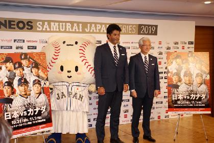 侍ジャパンのメンバーが決定! 稲葉監督「最適なメンバーを選考できた」