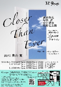 清水彩花、塚本直、中井智彦、牧野竜太郎が渋谷のジャズクラブでソングサイクルミュージカル『Closer Than Ever』を上演