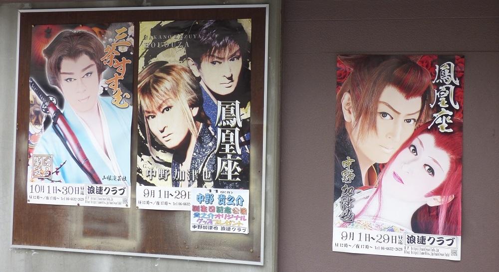 大衆演劇のポスターに大きく載るのは座長の顔と名前。
