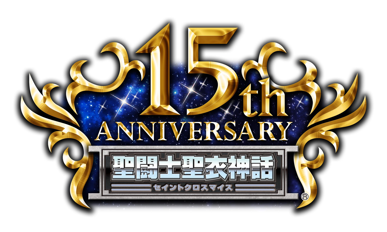 『聖闘士聖衣神話』15周年記念ロゴ (c)車田正美/集英社・東映アニメーション