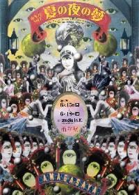 【速報】天野天街の演出で熊本・雨傘屋が『夏の夜の夢』を上演