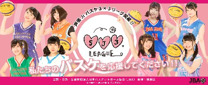 若手女性声優によるバスケットボールリーグ『SJ3.LEAGUE』初の公式戦概要が発表