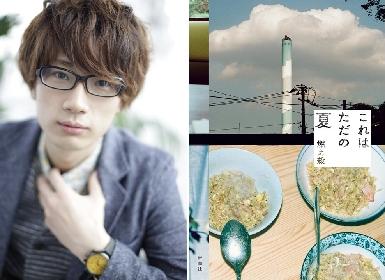 江口拓也のコメント到着 朗読を担当した小説『これはただの夏』PVフルバージョンが公開