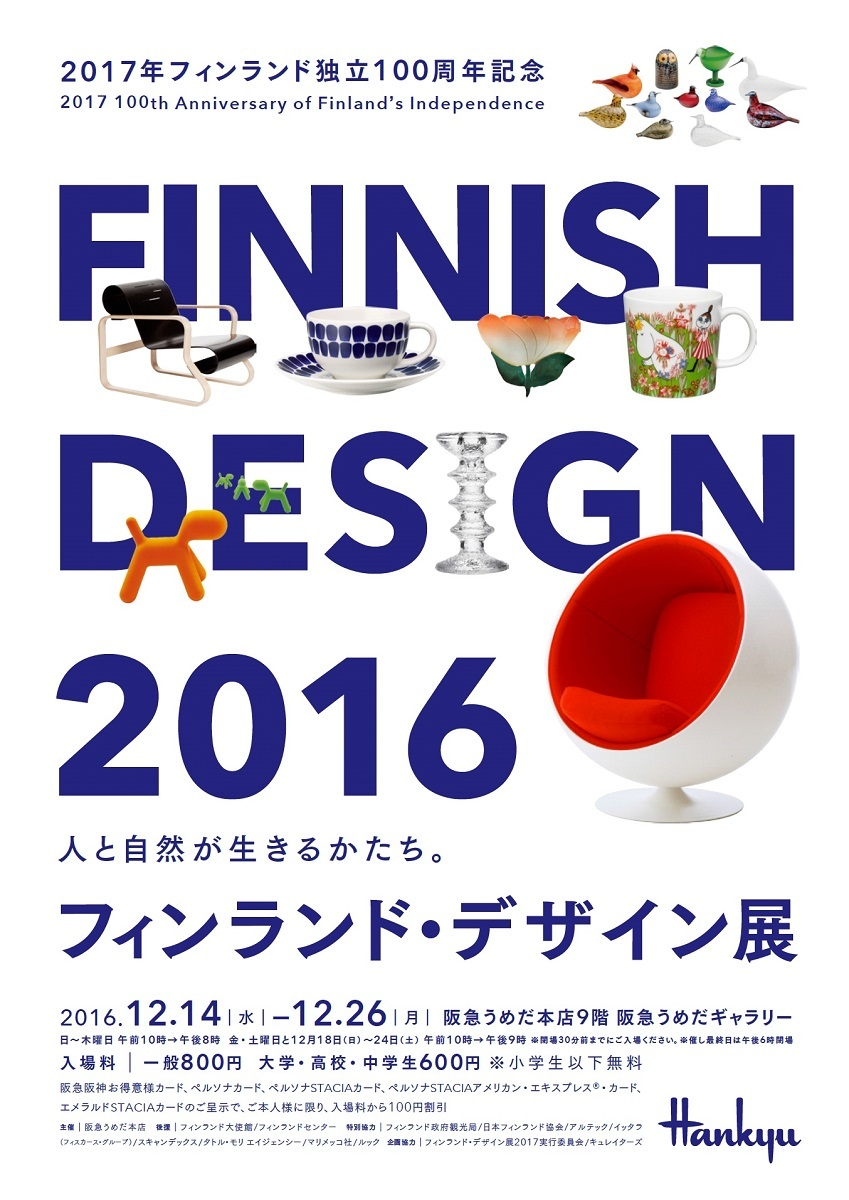2017年 フィンランド独立100周年記念フィンランド・デザイン展