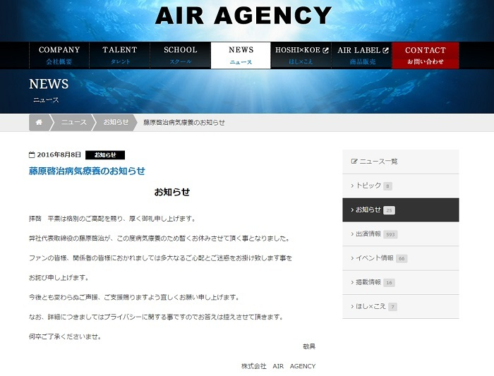 AIR AGENCY公式サイトより画像引用