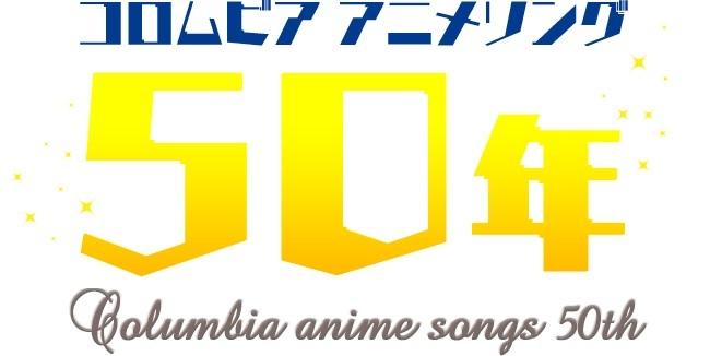 コロンビアアニメソング50年