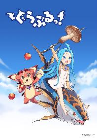 『グランブルーファンタジー』公式4コマ漫画がアニメ化決定!アニメ『ぐらぶるっ!』ティザーPV・キービジュアルを解禁