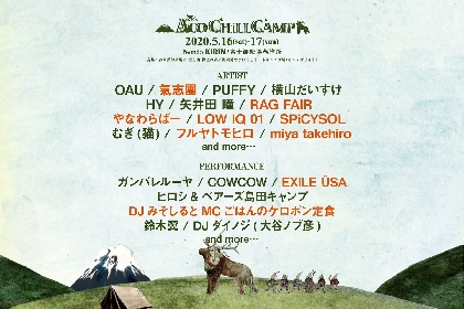 氣志團、EXILE USA、RAG FAIRら『ACO CHiLL CAMP 2020』出演者第三弾で9組発表