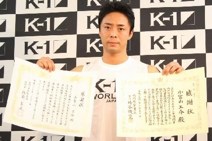 K-1ファイター小宮山工介 人命救助の詳細を都内で記者会見