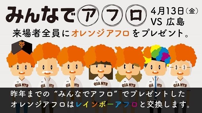 読売巨人軍は4月13日に行われる広島東洋カープ戦で「みんなでアフロ」を企画。来場者全員にオレンジアフロが配布される