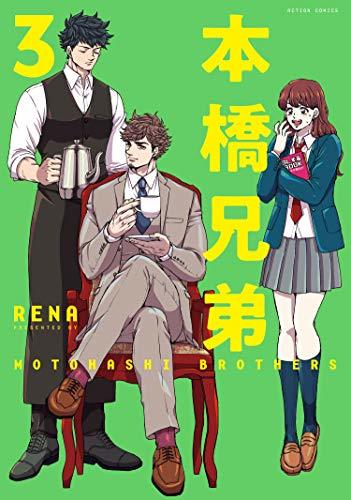 「本橋兄弟」第3巻書影 (C)RENA 2020