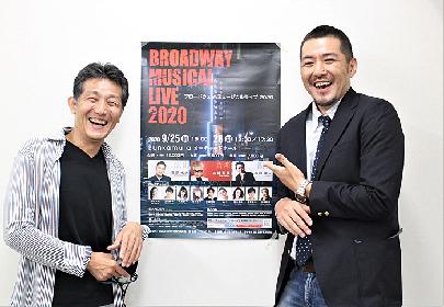 吉原光夫と加藤敬二が語る『BROADWAY MUSICAL LIVE 2020』とあの頃のこと