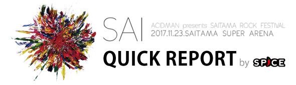 "SPICEのSAITAMA ROCK FESTIVAL ""SAI""の記事の一覧です"