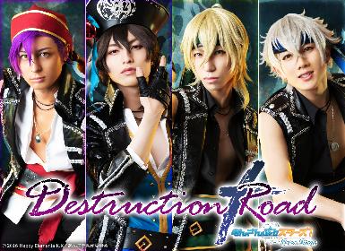 『あんさんぶるスターズ!エクストラ・ステージ』~Destruction × Road~、紅月キャストのキャラクタービジュアルが解禁