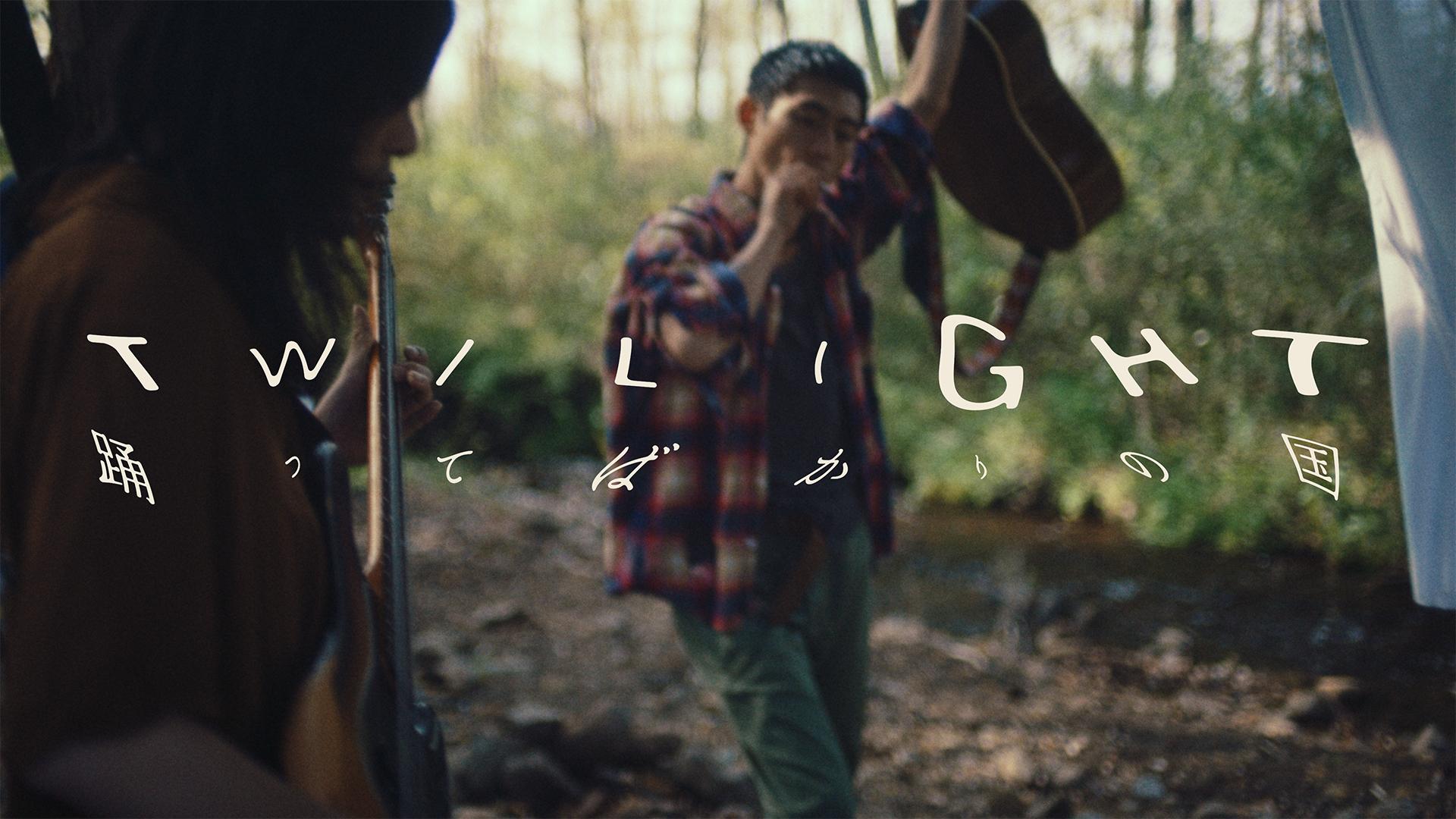 踊ってばかりの国「Twilight」Music video サムネイル