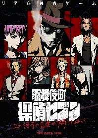 リアル捜査ゲーム『歌舞伎町 探偵セブン』公演終了日、決定!2019年晩夏公開、完結編の制作も決定!