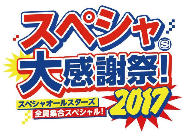 スペースシャワーTV「スペシャ大感謝祭!2017~スペシャオールスターズ全員集合スペシャル!~」ロゴ
