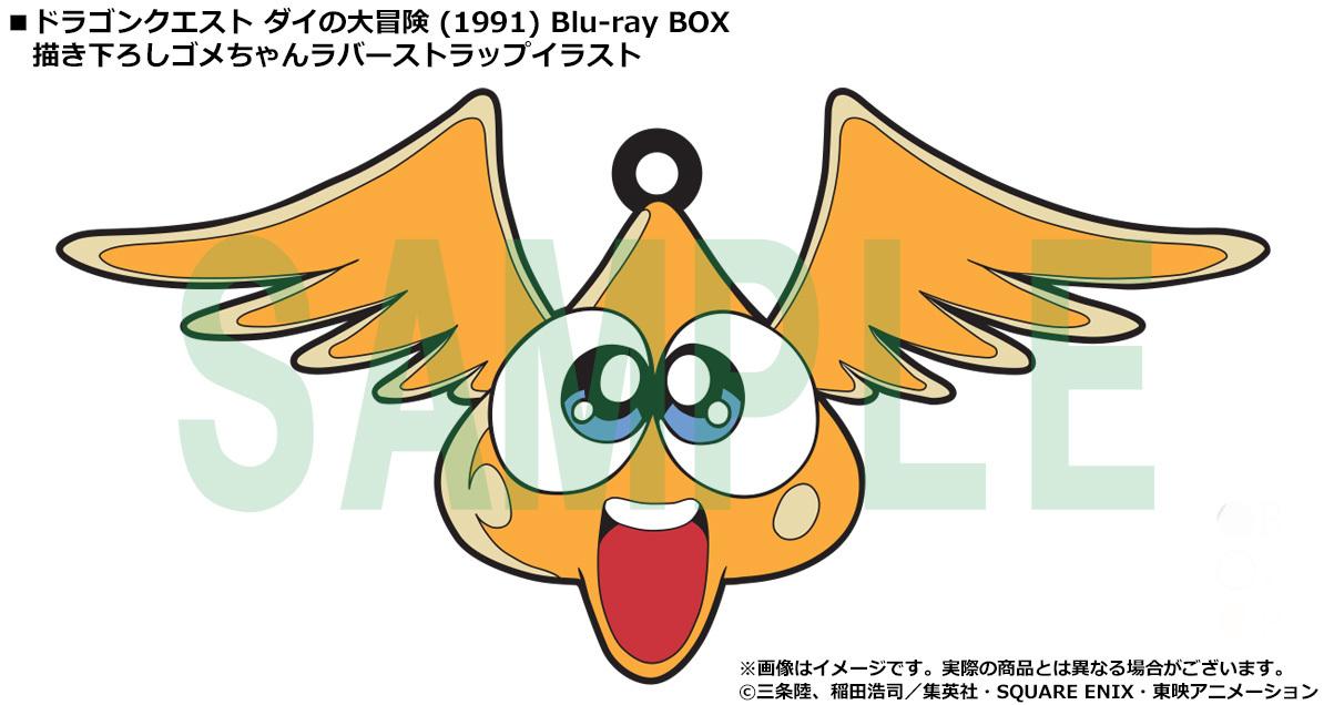 ゴメちゃんラバーストラップ (C)三条陸、稲田浩司/集英社・SQUARE ENIX・東映アニメーション