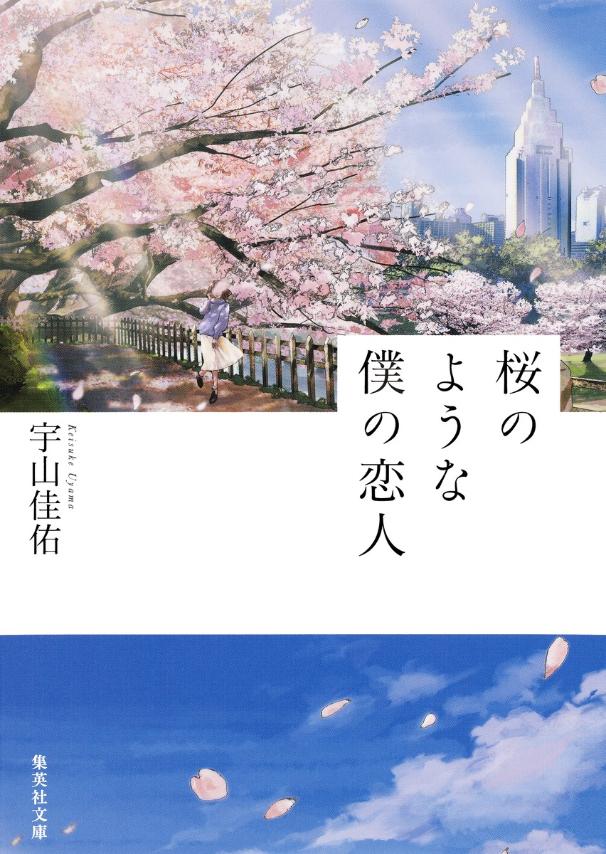 原作『桜のような僕の恋人』書影  (C)宇山佳佑/集英社 【イラストレーション/LAL!ROLE】