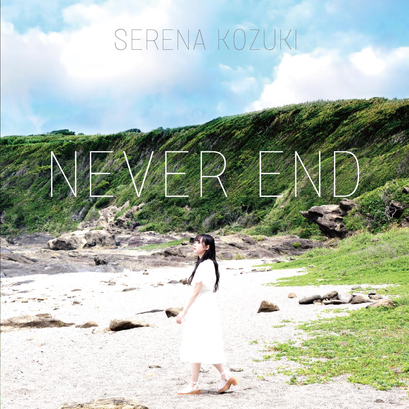 上月せれなニューシングル「NEVER END」