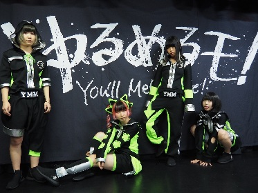 ゆるめるモ!、新ミニアルバム『ディスコサイケデリカ』に大森靖子、ポリハヤシら参加 映像作品も同時リリースへ