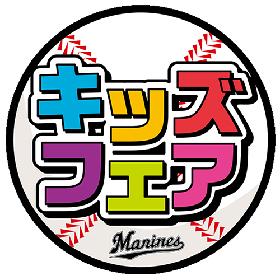 マリーンズが春休みに『キッズフェア』! キャッププレゼントや野球体験イベントも