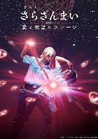 舞台『さらに「さらざんまい」~愛と欲望のステージ~』第2弾のキービジュアル解禁 玲央、真武、春河、誓、サラのソロビジュアルも公開