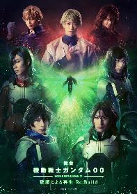 舞台『機動戦士ガンダム00 -破壊による再生-Re:Build』早くもBlu-ray&DVD発売決定