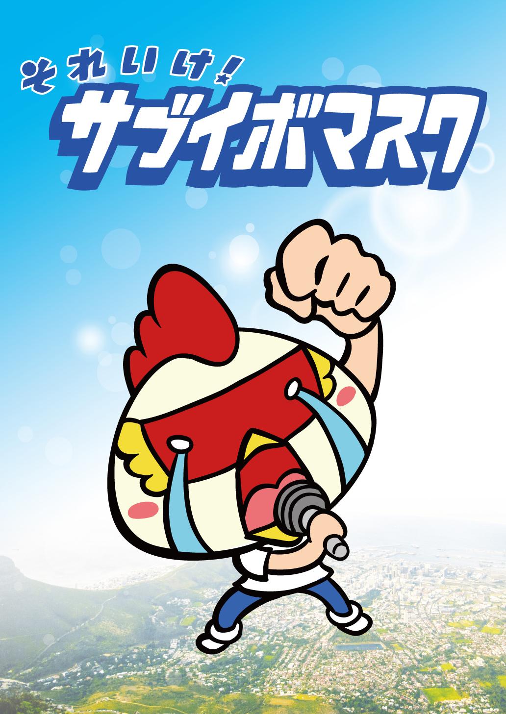 アニメ『それいけ!サブイボマスク』 ©サブイボマスク製作委員会