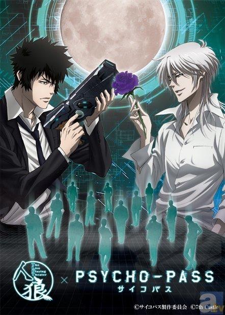 「人狼TLPT」×「サイコパス」コラボキーヴィジュアルが公開